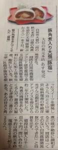 写真 2013-04-09 7 47 47