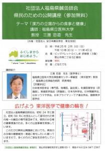 平成24年度:福鍼会公開講座・三潴先生パンフ