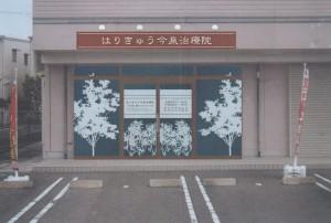 治療院の入口